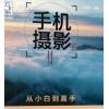 手机摄影从小白到高手 杨精坤书籍教程 手机拍照技巧教程手机拍照书籍大全技巧 摄影从入